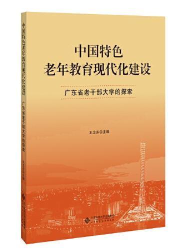 中国特色老年教育现代化建设:广东省老干部大学的探索