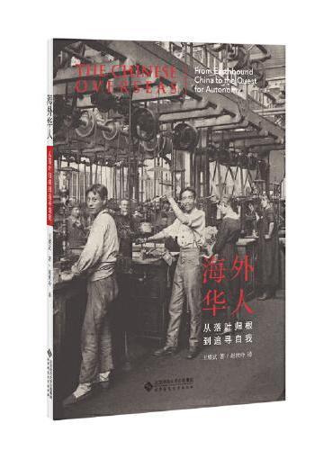 海外华人:从落叶归根到追寻自我