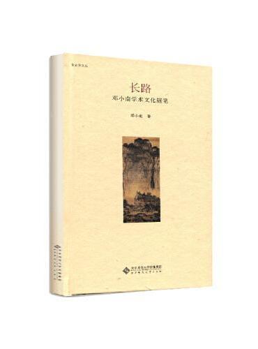 长路——邓小南学术文化随笔