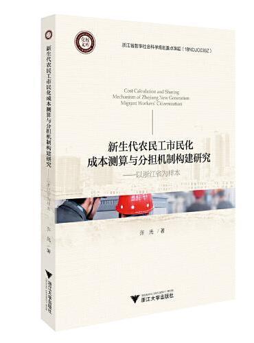 新生代农民工市民化成本测算与分担机制构建研究————以浙江省为样本