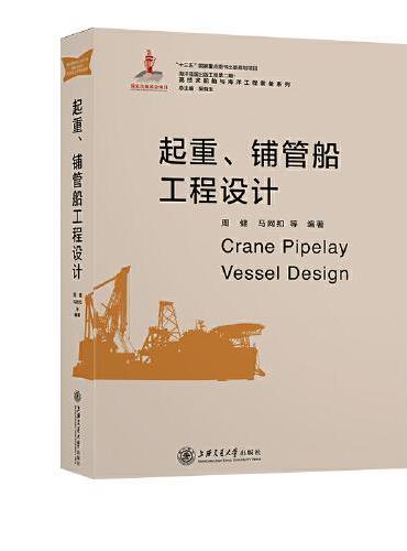 起重、铺管船工程设计