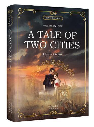 世界经典文学系列双城记 全英文版·听读版