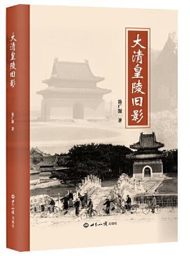 大清皇陵旧影