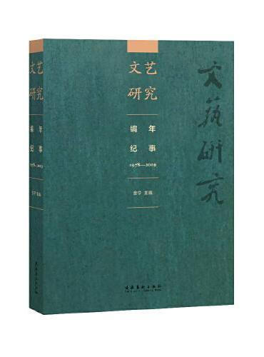 《文艺研究》编年纪事1978-2019