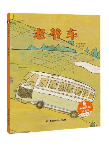 中国原创图画书:老爷车(新版)