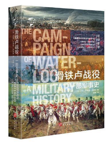 华文全球史027·滑铁卢战役:一部军事史