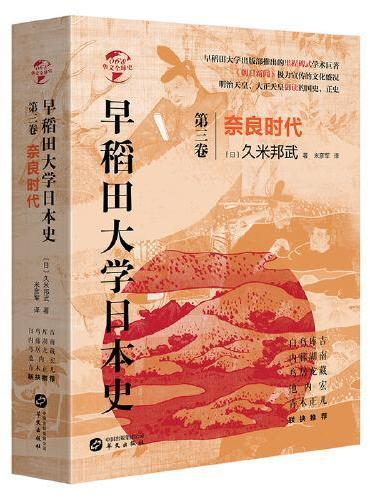 华文全球史068·早稻田大学日本史(卷三):奈良时代