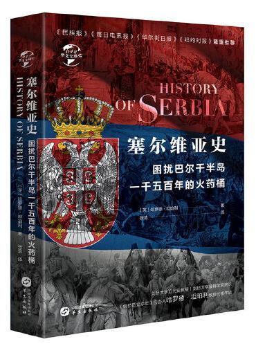 华文全球史042·塞尔维亚史:困扰欧罗巴一千五百年的火药桶