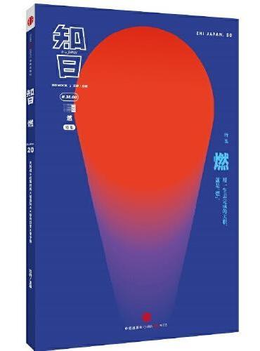 知日20·燃(第2版)