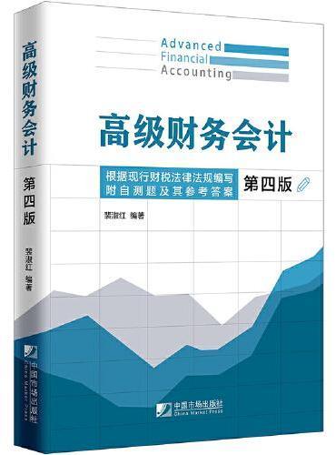 高级财务会计(第四版)
