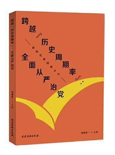 """(新时代新跨越丛书)跨越""""历史周期率"""":全面从严治党"""