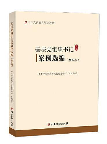 基层党组织书记案例选编(社区版)(2019修订本)