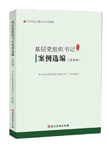 基层党组织书记案例选(农村版)(修订本)(全国党员教育培训教材)