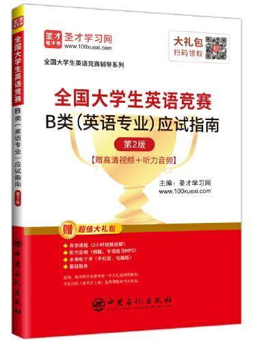 圣才教育:2020全国大学生英语竞赛B类(英语专业)应试指南(第2版)