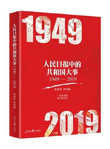 人民日报中的共和国大事(1949-2019)