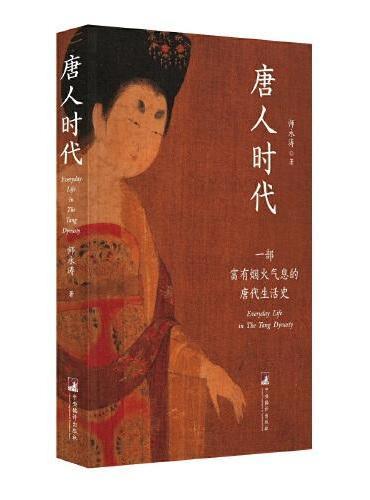 唐人时代: 一部富有烟火气息的唐代生活史