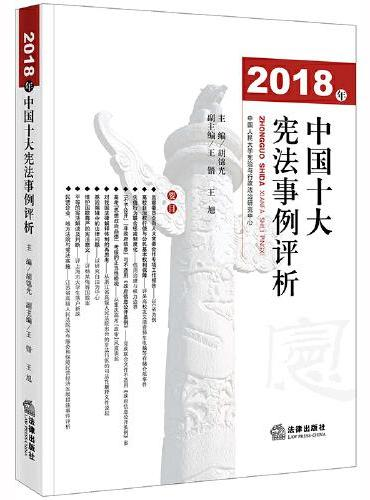 2018年中国十大宪法事例评析