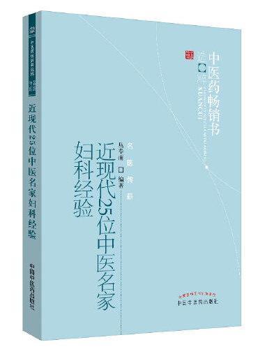 近现代25位中医名家妇科经验·中医药畅销书选粹