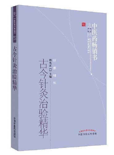 古今针灸治验精华·中医药畅销书精粹?针推精华