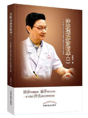许跃远现代脉学精华(一)——传统脉诊在现代医学诊断中的实践与求索