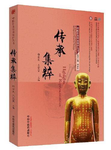 传承集粹——中医针灸传承保护丛书
