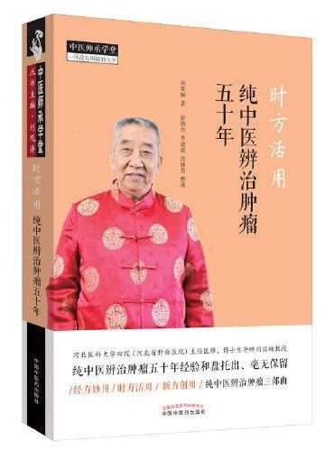 时方活用:纯中医辨治肿瘤五十年·中医师承学堂