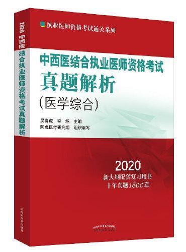 中西医结合执业医师资格考试真题解析·2020执业医师资格考试通关系列