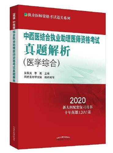 中西医结合执业助理医师资格考试真题解析·2020执业医师资格考试通关系列