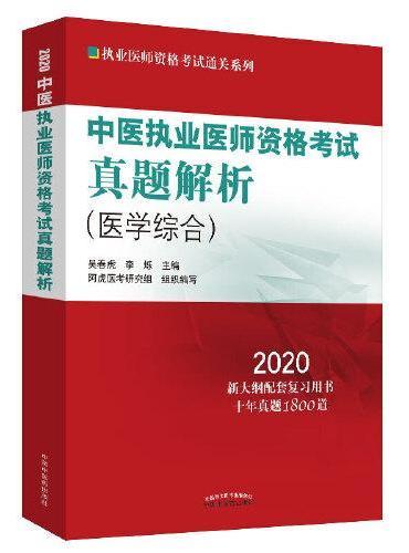 中医执业医师资格考试真题解析·2020执业医师资格考试通关系列