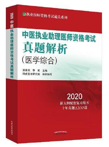中医执业助理医师资格考试真题解析·2020执业医师资格考试通关系列