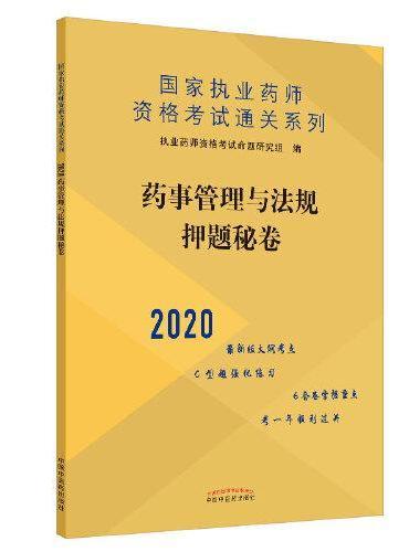 药事管理与法规押题秘卷·2020执业药师资格考试通关系列