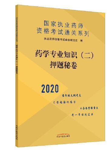 药学专业知识(二)押题秘卷·2020执业药师资格考试通关系列