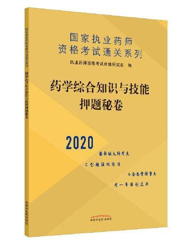 药学综合知识与技能押题秘卷·2020执业药师资格考试通关系列