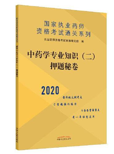 中药学专业知识(二)押题秘卷·2020执业药师资格考试通关系列