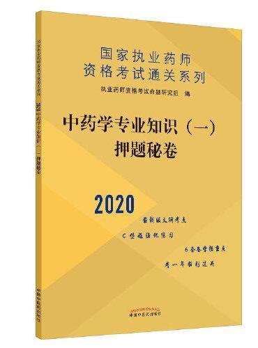 中药学专业知识(一)押题秘卷·2020执业药师资格考试通关系列