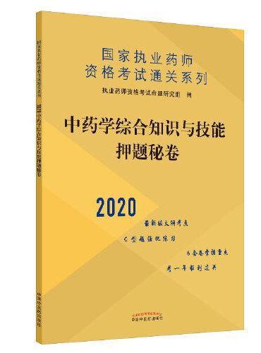 中药学综合知识与技能押题秘卷·2020执业药师资格考试通关系列