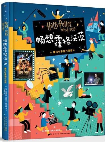 哈利波特 畅想霍格沃茨:魔法电影制作指南