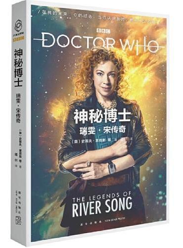 神秘博士:瑞雯˙宋传奇