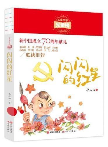 儿童文学光荣榜:闪闪的红星(新课标必读)