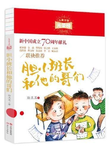 儿童文学光荣榜:胆小班长和他的哥们