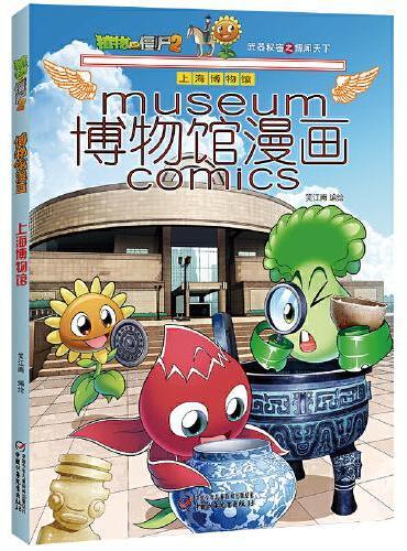 植物大战僵尸2博物馆漫画·上海博物馆
