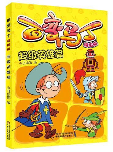百变马丁精编版·超级英雄篇