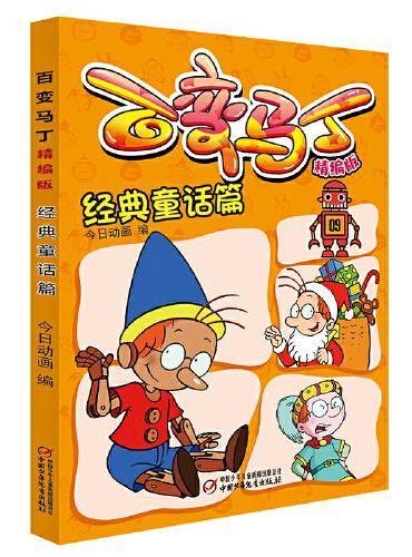 百变马丁精编版·经典童话篇