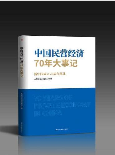 中国民营经济70年大事记
