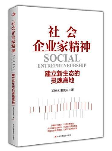 社会企业家精神:建立新生态的灵魂高地