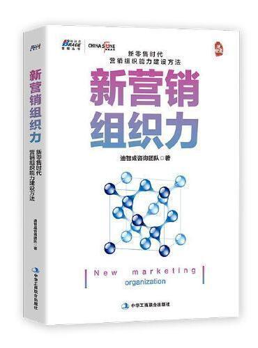 新营销组织力——新零售时代营销组织能力建设方法 博瑞森图书