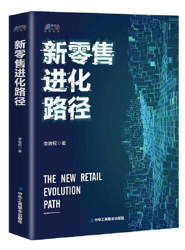 新零售进化路径——新零售之后怎么办?未来格局 影响发展 博瑞森图书