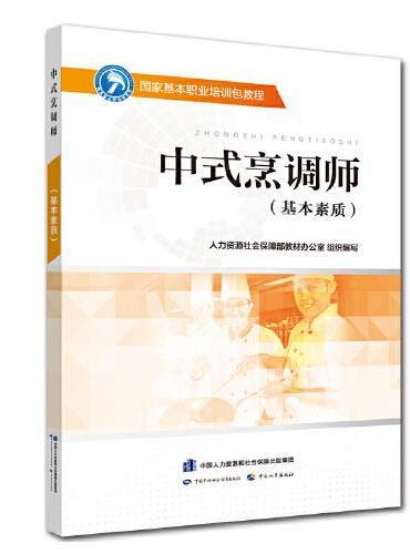 中式烹调师(基本素质)——国家基本职业培训包教程