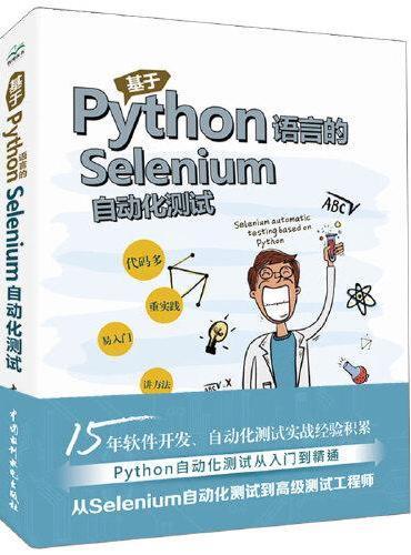 基于Python语言的Selenium自动化测试