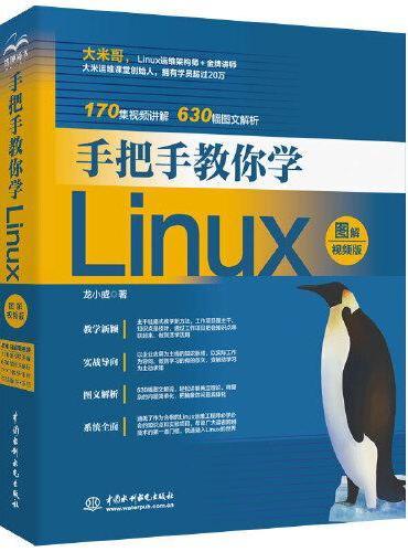 手把手教你学Linux(图解?视频版)